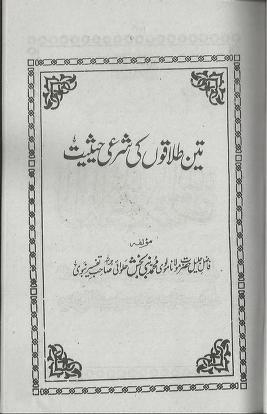 3 talaqon ki sharee hasiat maulana muhammad nabi bukhsh halwai download pdf book