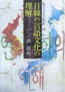 Nikkan no gengo bunka no rikai
