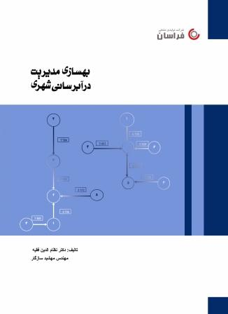 Improving Management in Urban Water Supply by Nezameddin Faghih