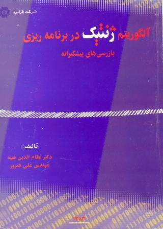 Genetic Algorithms in Planning (Preventive Inspections) by Nezameddin Faghih