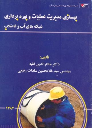 Improving Operations Management:  Water & Sewerage by Nezameddin Faghih